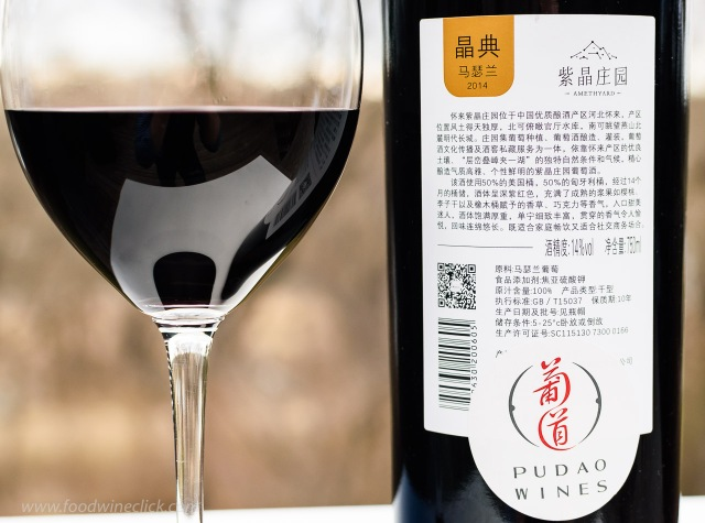 The back label of a Chinese wine bottle from Amethyard Vineyard