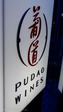Pudao wines in Shanghai